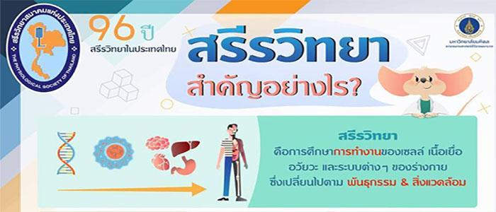 96 ปี สรีรวิทยา ประเทศไทย